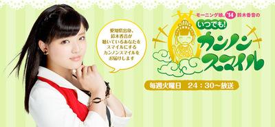 Itsudemo! Kannon Smile #5 (30.12.2014)