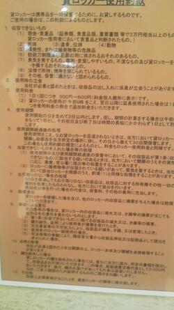 Consigne de la gare de Kyôto