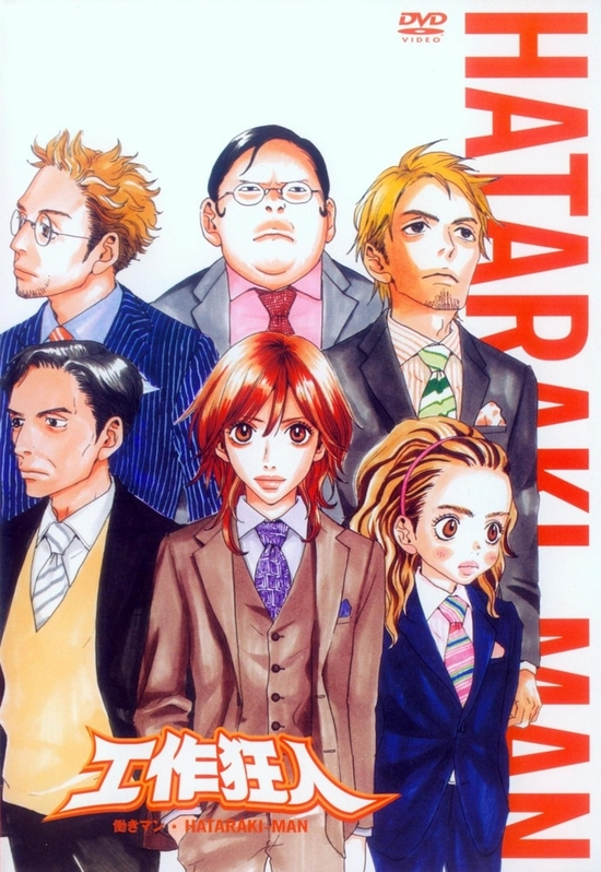 [animepaper.net]picture-standard-anime-hataraki-man-hatarakiman-dvd-vol2-99677-gpx0079-preview-13340
