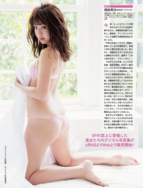 Magazine : ( [Weekly SPA!] - |13/06/2017| )
