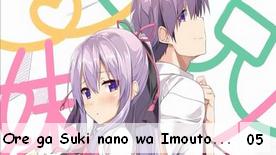 Ore ga Suki nano wa Imouto dakedo Imouto ja Nai 05
