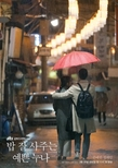 Something in the rain 10/10 : Something In The Rain est tout simplement un gros gros coup de coeur grâce à son scénario subtil, à sa jolie définition de l'amour, à sa romance mature qui a fait battre mon coeur comme jamais, à ses personnages finement écrits et humains, à sa réalisation travaillée et nuancée, digne des plus beaux films, à son OST poétique, d'une légèreté et d'une voluptée sans pareil… Pour toutes ces choses, il est évident que l'attente des épisodes chaque semaine était une véritable torture… Le drama m'a subjugué... Il est bien souvent difficile de mettre des mots sur les choses qui nous touchent. Je n'ai qu'un conseil, laissez-vous entraîner par la douce mélodie de Something In The Rain, vous allez très certainement faire partie des conquis.