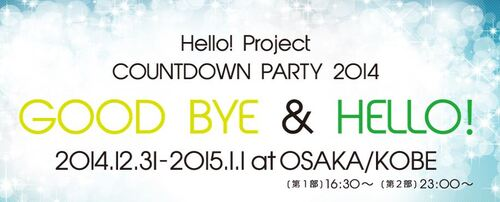 "Site ouvert pour ""Hello! Project COUNTDOWN PARTY 2014 ~ GOOD BYE & HELLO! ~"