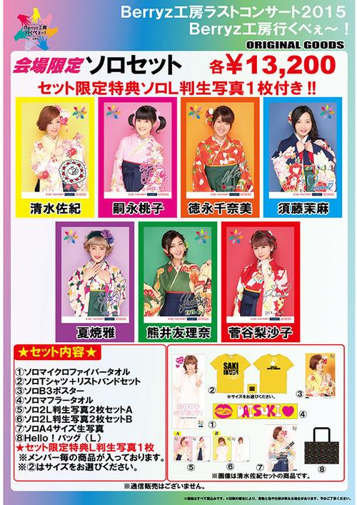 Goodies Berryz Koubou Last Concert 2015 Berryz Koubou Ikubee~!.