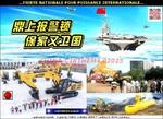 CHINE: fierté nationale pour puissance internationale.