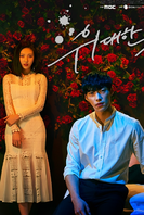 Yang Da Il (양다일) – With you (곁) The Great Seducer