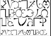 Symboles et observations