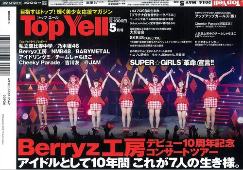 Berryz -Top Yell