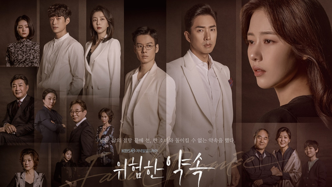 """Korean Drama """"Fatal Promise"""" (Synopsis + Cast + Preview) – Kdrama ..."""