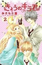 kyo-no-kira-kun-manga-volume-2-japonaise-56608.jpg