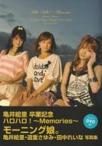 Photobook hello hello memories eri kamei reina tanaka sayumi michishige