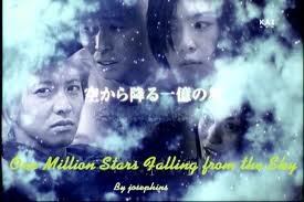 A Million Stars Fall From The Sky ( Jdrama )