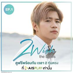 2 Wish the serie