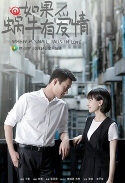 [Drama - Chinois] When a Snail Falls In Love