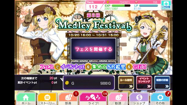 Medley Festival ver.jp