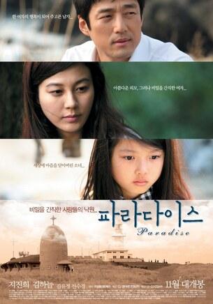 Paradise ( K-Movie )