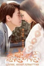 DRAMA : LOVE NEVER FORGETTING