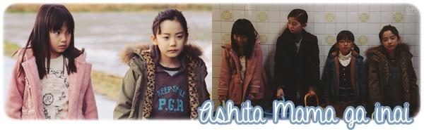 Ashita Mama Ga Inai