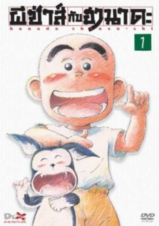 Hanada Shounen-shi انمي