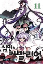 Cavalier of the Abyss tome 11