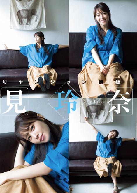 Magazine : ( [Young Jump] - 2020 / N°35 - Reina Sumi & Hina Kawata Staring )