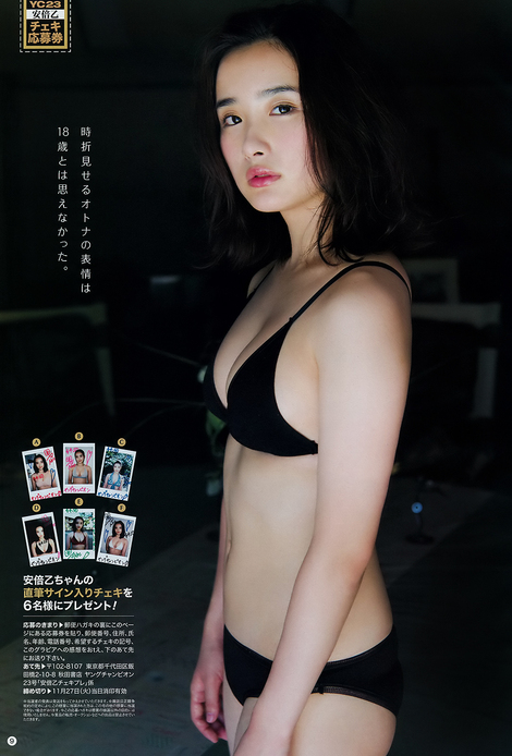 Magazine : ( [Young Champion] - 2018 / N°23 - Oto Abe & Shiori Maki Staring )