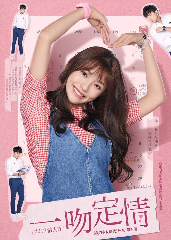 """Fiche Film """"  Fall in Love at First Kiss """""""