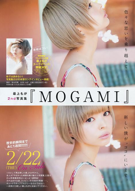 Magazine : ( [Young Jump] - 2018 / N°11 - Moe Iori & Arisa Komiya Staring )