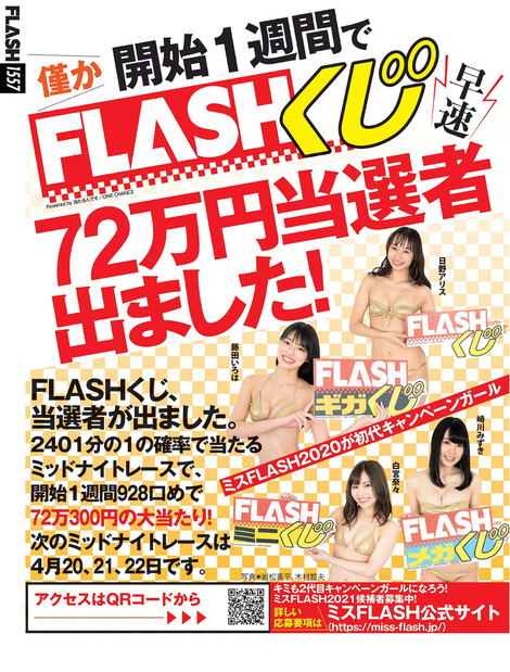 Magazine : ( [Flash] - |28/04/2020| )