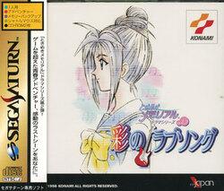 TOKIMEKI MEMORIAL DRAMA Vol 2