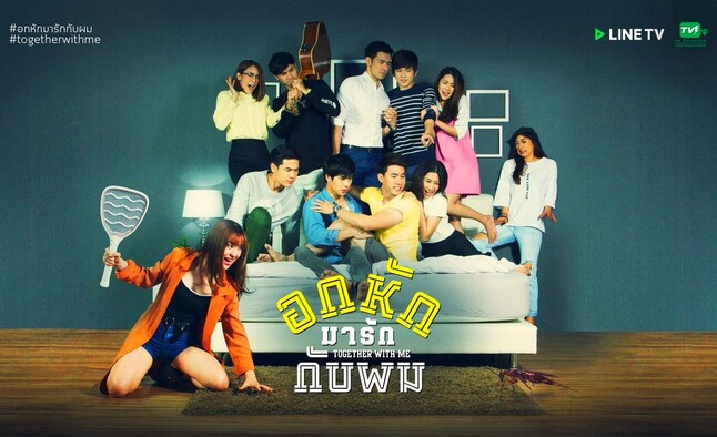 Mon avis sur Together With Me (The Series) (drama thailandais)
