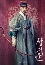 The Royal Taylor (film coréen)