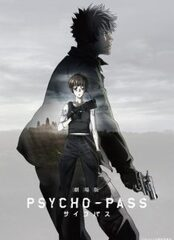 Psycho Pass (1 - 2 - Movie)