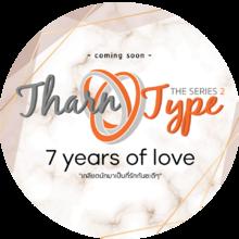 TharnType The Series Saison 2