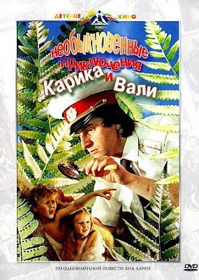 Необыкновенные приключения Карика и Вали. 2 серии. 1987.