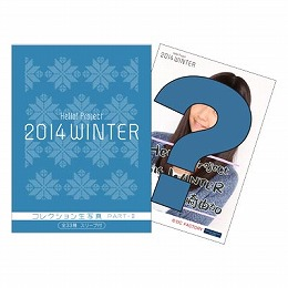 "Goodies pour la tournée ""Hello! Project 2014 WINTER ~GOiSU MODE~ Hello! Project 2014 WINTER ~DE-HA MiX~""    PART 3"