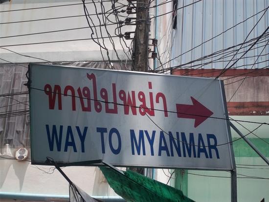 63 Vers le Myamar ,Birmanie