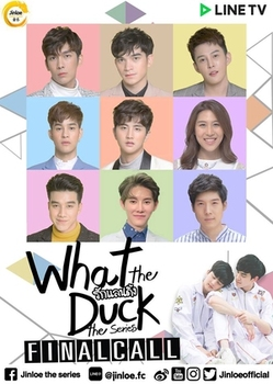 What the Duck 2: Final Call (2019) poster
