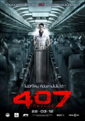 407 Dark Flight 3D (2012)
