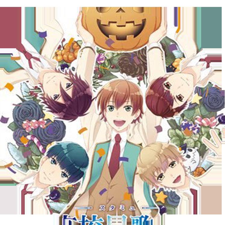 Koukou Hoshi Kageki - STARMYU in Halloween