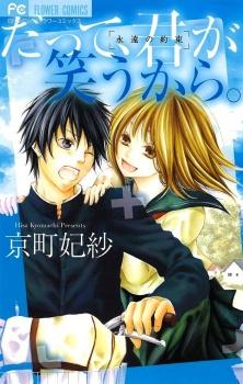 http://cdn.myanimelist.net/images/manga/2/64567.jpg