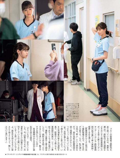 Magazine : ( [Flash] - |14/04/2020| )