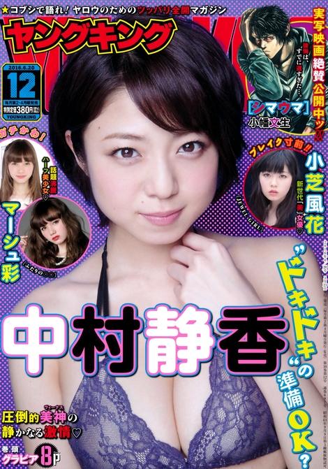 Magazine : ( [Young King] - 2016 / N°12 - Shizuka Nakamura, Aya Marsh & Fuka Koshiba Staring )