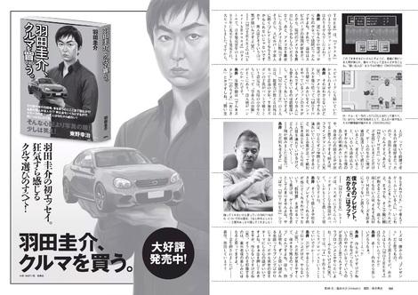 Magazine : ( [Weekly Playboy] - 2019 / n°43 )