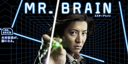 [J-Drama] Mr. Brain