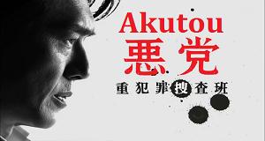 Akutou: juuhanzai sousahan