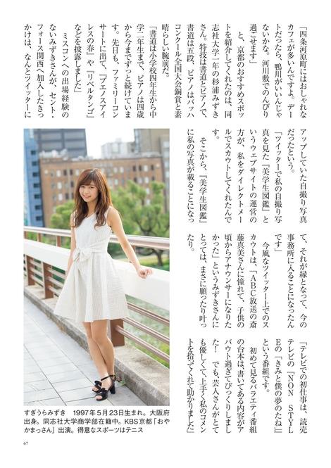 Photobooks : ( Genshoku Bijin Caster Daizukan 2017 / 原色美人キャスター大図鑑2017 )