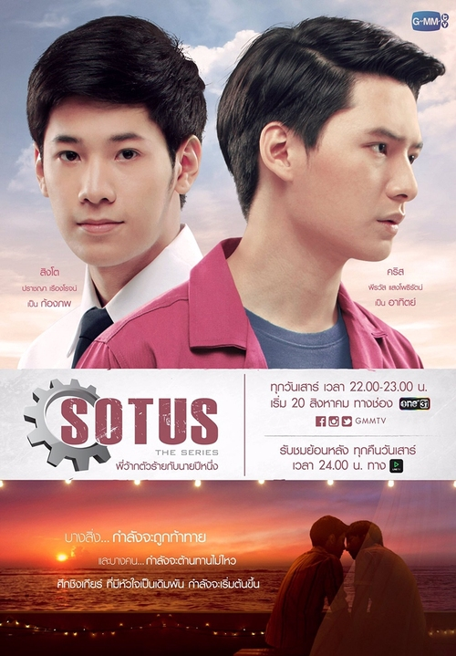 Critique : Sotus the Serie