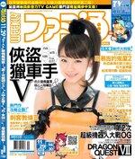 Weekly Famitsu Taiwan ayumi ishida