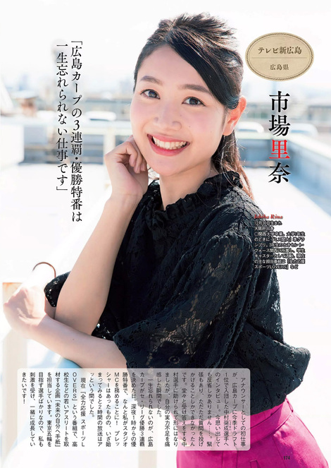 Magazine : ( [Weekly Playboy] - 2018 / n°45 )